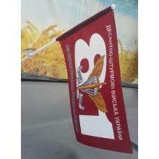 81 бригада ДШВ автомобільний прапорець