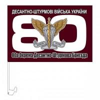 Автомобільний прапорець 80 Окрема Десантно-Штурмова Бригада ДШВ (марун)