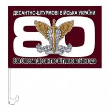 Авто прапорець 80 Окрема Десантно-Штурмова Бригада ДШВ марун