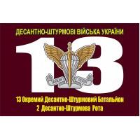 13-й Окремий Десантно-Штурмовий Батальйон прапор з вказаним підрозділом на замовлення