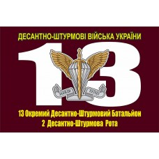 13-й Окремий Аеромобільний Батальйон флаг з вказаним підрозділом на замовлення