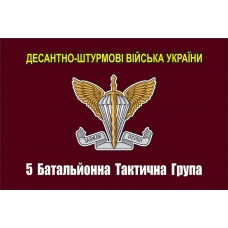 5 БТГР флаг з новою емблемою ДШВ