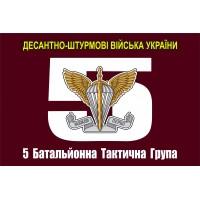 Прапор 5 БТГР з новою емблемою ДШВ