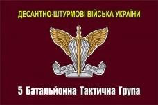 Купить 5 БТГР флаг з новою емблемою ДШВ в интернет-магазине Каптерка в Киеве и Украине