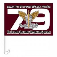 79 ОДШБр ДШВ ЗСУ Автофлаг с креплением