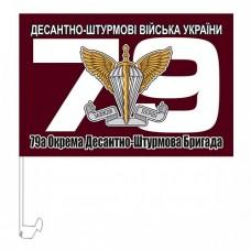 Автомобільний прапорець 79 ОДШБр ДШВ