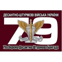Прапор 79 ОДШБр ДШВ ЗСУ марун