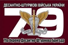 79 ОДШБр ДШВ ЗСУ Флаг цвет марун