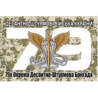 Прапор 79 ОДШБр ДШВ ЗСУ (камуфляж піксель)