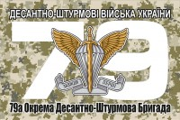 79 ОДШБр ДШВ ЗСУ Флаг камуфляж пиксель