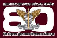 Прапор 80 Окрема Десантно-Штурмова Бригада ДШВ ЗСУ марун