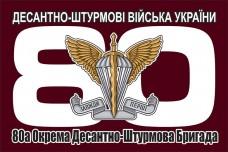 80 Окрема Десантно-Штурмова Бригада ДШВ ЗСУ флаг цвета марун