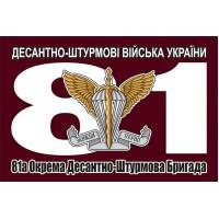 Прапор 81 бригада ДШВ марун