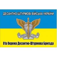 81 бригада ДШВ флаг Украины