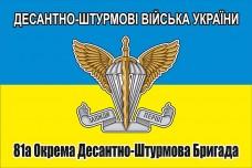81 бригада ДШВ (прапор України)