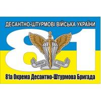 Прапор 81 бригада ДШВ Варіант на прапорі України