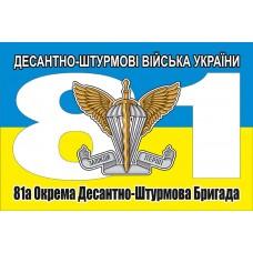 81 бригада ДШВ Варіант на прапорі Укаїни