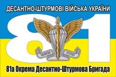81 бригада ДШВ флаг украинский