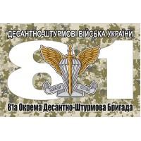 Прапор 81 ОАЕМБр ДШВ піксель з емблемою ДШВ