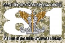 81 бригада ДШВ флаг камуфляж з емблемою ДШВ