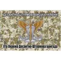 Прапор 81 бригада ДШВ варіант камуфляж укрпіксель з емблемою ДШВ