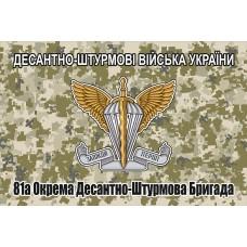 81 бригада ДШВ флаг камуфляж укрпіксель з емблемою ДШВ