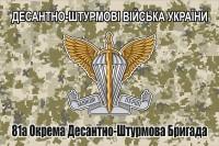 81 бригада ДШВ флаг камуфляж укрпиксель с эмблемой ДШВ