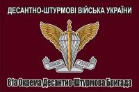 81 бригада ДШВ флаг цвет марун с эмблемой ДШВ