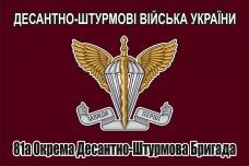 81 бригада ДШВ флаг марун з емблемою ДШВ