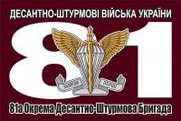 81 бригада ДШВ флаг марун