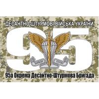 Прапор 95 ОДШБр ДШВ ЗСУ піксель