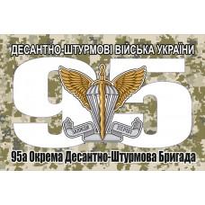 95 ОДШБр ДШВ ЗСУ Флаг пиксель