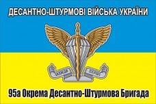 Купить 95 ОДШБр Флаг  в интернет-магазине Каптерка в Киеве и Украине