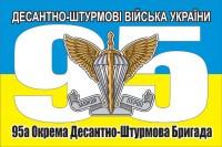 95 ОДШБр ДШВ символика на фоне флага Украины