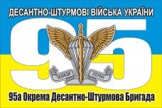 Прапор 95 ОДШБр ДШВ
