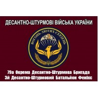 79 ОДШБр Батальйон Фенікс ДШВ ЗСУ Флаг цвета марун