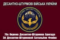 Прапор 79 ОДШБр Батальйон Фенікс ДШВ ЗСУ (марун)