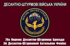 Купить Прапор 79 ОДШБр Батальйон Фенікс ДШВ ЗСУ (марун) в интернет-магазине Каптерка в Киеве и Украине