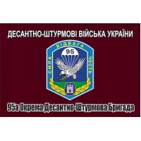 95 ОДШБр Флаг с шевроном Бригады. Марун