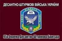 Флаг 95 ОДШБр с шевроном Бригады. Марун