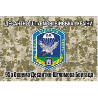 Флаг 95 ОДШБр с шевроном Бригады. Пиксель
