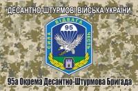 95 ОДШБр Флаг с шевроном Бригады. Пиксель
