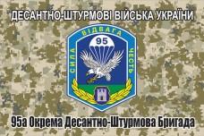 Прапор 95 ОДШБр з шевроном Бригади Піксель