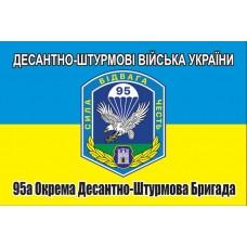 95 ОДШБр Флаг Украины с шевроном Бригады.