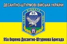 Прапор 95 ОДШБр з шевроном Бригади.