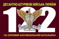 Прапор 122-й окремий аеромобільний батальйон (марун)