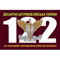 Флаг 122-й окремий аеромобільний батальйон