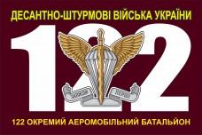 Флаг 122-й окремий аеромобільний батальйон (марун)