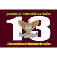 13 окремий аеромобільний батальйон ДШВ флаг марун