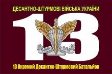 13 окремий батальйон ДШВ прапор марун